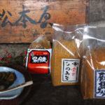 松本屋商店